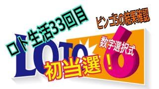 【ロト生活】33回目!ビンゴ5の結果確認!