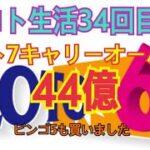 【ロト生活】34回目!ビンゴ5も買いました!