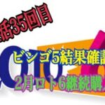 【ロト生活】35回目!