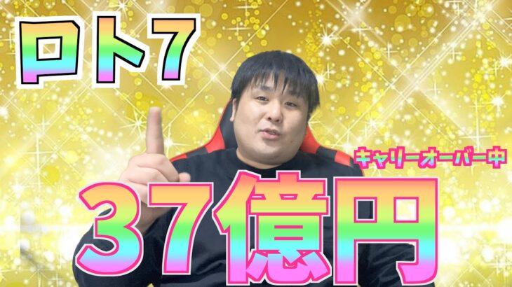 【37億円】ロト7 37億円キャリーオーバー中!!ガチ予想