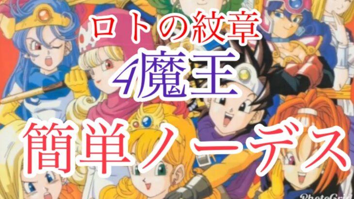 星ドラ★オリオン●ロト紋4魔王級
