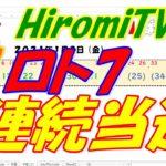 予想数字 第401回 LOTO7 ロト7 2021年1月8日 (金) HiromiTV