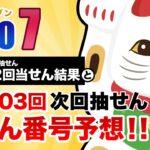 【第401回→第402回】 ロト7(LOTO7) 当せん結果と次回当せん番号予想