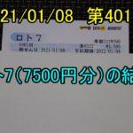 第401回のロト7(7500円分)の結果