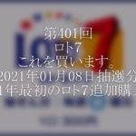 【第401回LOTO7】ロト7 追加3口!!(2021年01月08日抽選分)特別編
