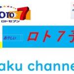 【ロト7】 ロトセブン 401回 あやしい予想 【VLOG】 高額当選来るか!?
