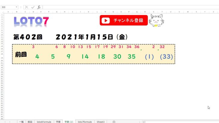 予想数字 第402回 LOTO7 ロト7 2021年1月15日 (金) HiromiTV