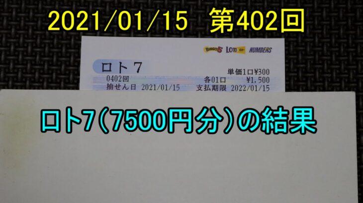 第402回のロト7(7500円分)の結果