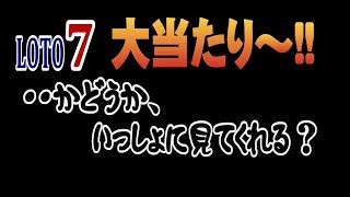 【ロト7一本勝負】第403回2021.01.22  #宝くじ