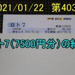 第403回のロト7(7500円分)の結果