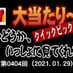 【ロト7一本勝負】 第404回結果発表 #宝くじ#2021年01月29日分