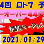 第404回 ロト7予想キャリーオーバーバージョン 2021年1月29日抽選