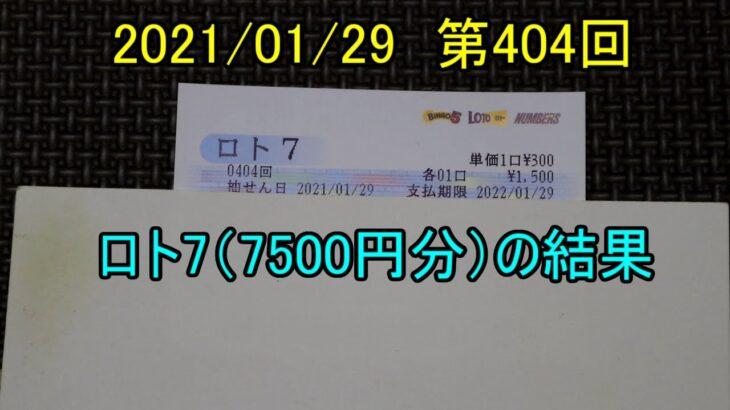 第404回のロト7(7500円分)の結果