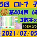 第405回 ロト7予想 2021年2月5日抽選
