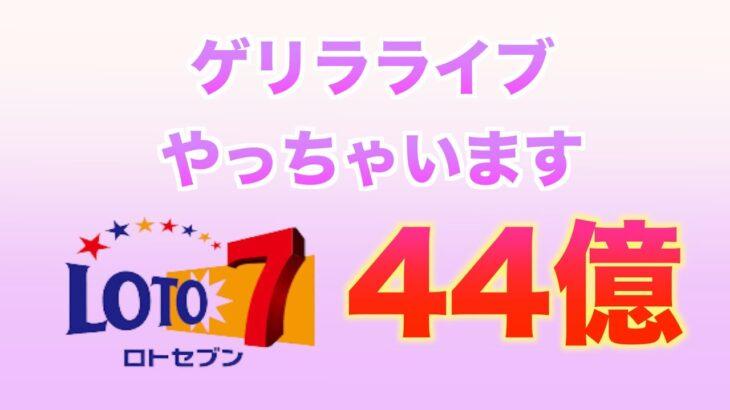【ロト7】ゲリラライブ、44億は・・・
