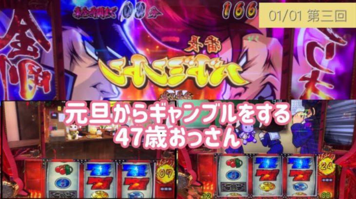 47歳独身おっさん元旦もギャンブルにいく。スロット番長3を打ちました。2021年1月1日