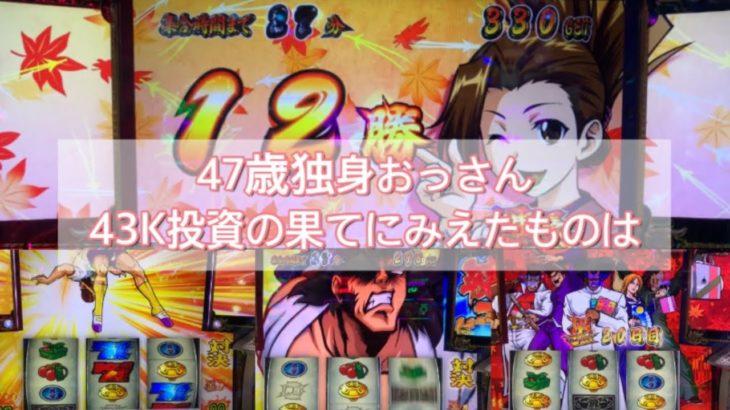 47歳独身おっさん年末年始はギャンブルで過ごす番長3を打つ5日目