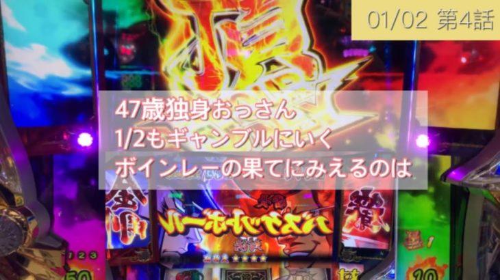 47歳独身おっさん年末年始はギャンブルで過ごす4日目。今日も番長3を打つ