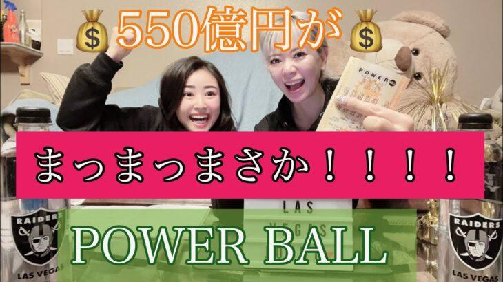 【550億円!】アメリカ版ロト6!キャリーオーバー中〜💰
