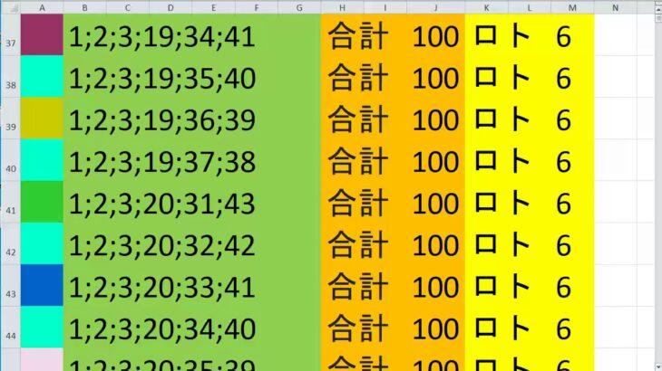 ロト 6 合計 100 (43から6)  ビデオ 2