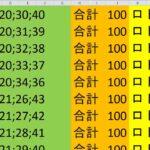 ロト 6 合計 100 (43から6)  ビデオ 24