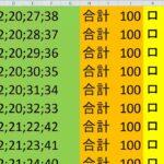 ロト 6 合計 100 (43から6)  ビデオ 52