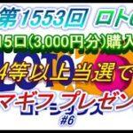 【そろそろ当選?】ロト6 15口(3,000円分)購入! 4等以上当たったらアマギフプレゼント #6