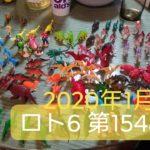 ロト6 第1548回 結果発表 2021年1月4日 Loto6 ろと6