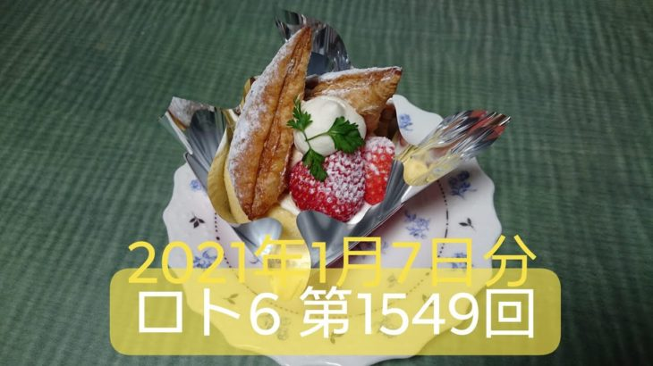 ロト6 第1549回 結果発表 2021年1月7日分 Loto6 ろと6