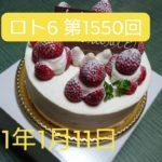 ロト6 第1550回 結果発表 2021年1月11日 Loto6 ろと6