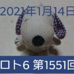 ロト6 第1551回 結果発表 2021年1月14日 Loto6 ロト6