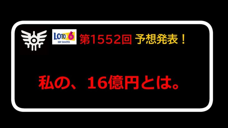 ロト6 第1552 予想&16億円!?