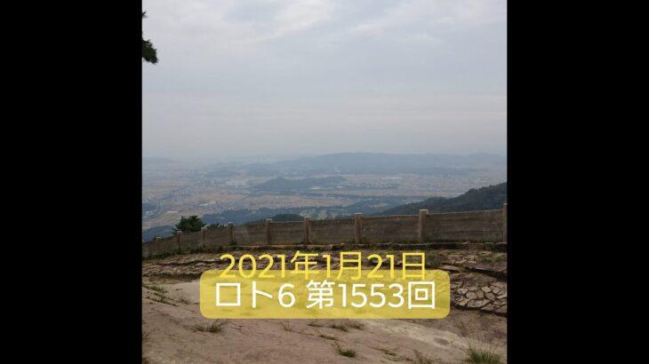 ロト6 第1553回 結果発表 2021年1月21日 Loto6 ろと6
