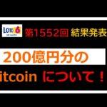 ロト6 第1553 結果と予想&Bitcoin