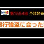 ロト6 第1554 予想&銀行強盗に遭遇!