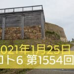 ロト6 第1554回 結果発表 2021年1月25日 Loto6 ろと6