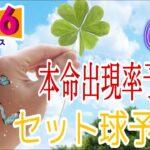 【ロト6】セット球チャンス予想!