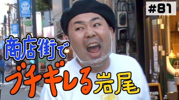 【戸越銀座】ロケをしながらロケのエピソードを披露【ロト6】