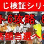 【ロト6】宝くじ検証シリーズ6 白色の袋で、いくら当たるのか?