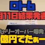 【宝くじロト6】1月11日抽選結果発表!爆発したぁー!
