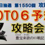 【ロト6予想】1月11日第1550回攻略会議