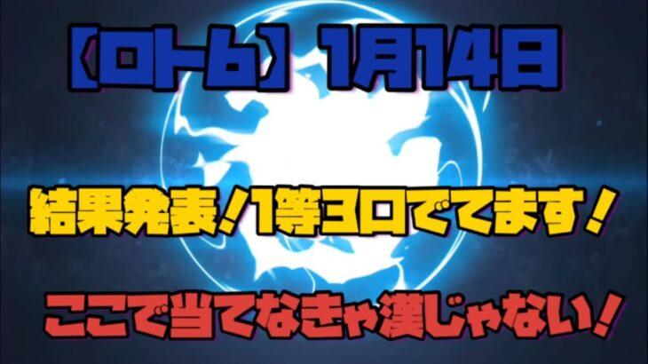 ロト6・1月14日結果発表!