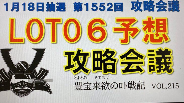 【ロト6予想】1月18日第1552回攻略会議
