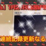 【ロト6】1月21日抽選結果発表!ハズレ記録更新なるのか?
