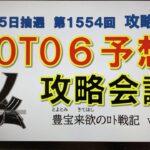 【ロト6予想】1月25日第1554回攻略会議