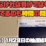 【ロト6】1月28日当選結果発表!勝つまでやめない!