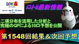 【ロト6】最新情報(第1548回結果&次回予想)