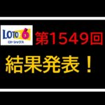 ロト6 第1549回予想、結果発表!