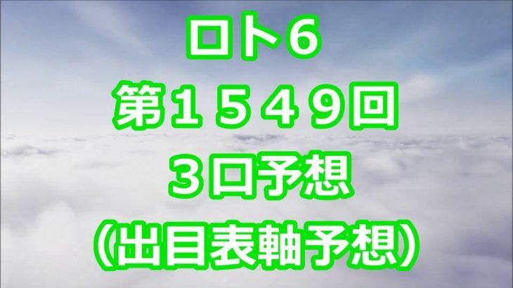ロト6 第1549回予想(3口分) ロト61549 Loto6