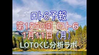 【宝くじ】地味に当る!?ロト6予報。第1550回1月11日(月)